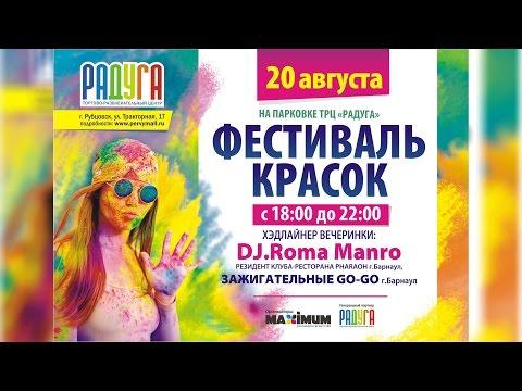 Рубцовск / Фестиваль красок на парковке ТРЦ Радуга / 20.08.2016