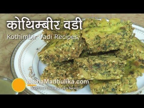 Kothimbir Vadi Recipe |  Maharashtrian Kothimbir Wadi Recipe
