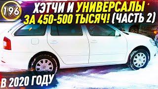 НАДЕЖНЫЕ ХЭТЧБЕКИ И УНИВЕРСАЛЫ! Какой автомобиль купить за 450.000р? Илья Ушаев (выпуск 196)