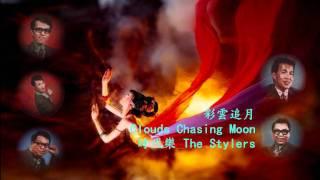彩雲追月 Clouds Chasing Moon • 南の花嫁さん - 時代樂 The Stylers