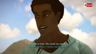 مسلسل ''حبيب الله'' - الحلقة السابعة عشر