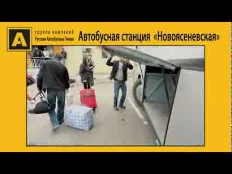 """Автобусная станция """"Новоясеневская"""""""