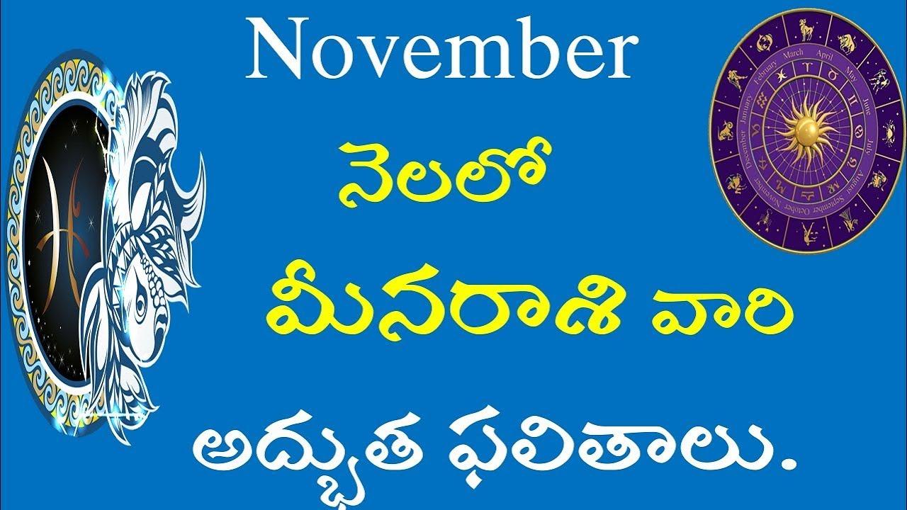 Kumbh Rashi Letters In Telugu
