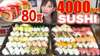 【MUKBANG】 Colorful California Roll And More, 80 Sushi Rolls!!! [4000kcal] [CC Available]
