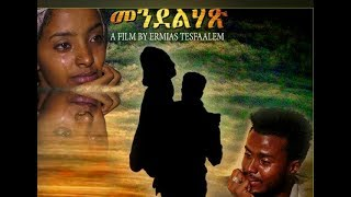 "Maico Records-New Eritrean Movie ""Mendelhax""  Part One ""መንደልሃጽ "" 
