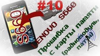 Lenovo S660  Прошивка с карты памяти радиомодуль, патчи (Часть 10)(В данном видео я покажу процесс прошивки телефона Lenovo S660 прошивкой с Flash карте. Покупал телефон тут - http://www.el..., 2015-01-25T12:57:44.000Z)
