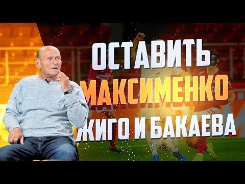 Валерий Рейнгольд: Безобразная игра «Спартака». Капут!