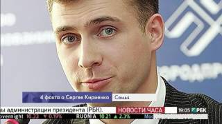 Кириенко назначен первым замглавы Администрации президента