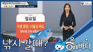 [바다낚시지수] 2020년 2월 16일 풍랑예비특보 발…