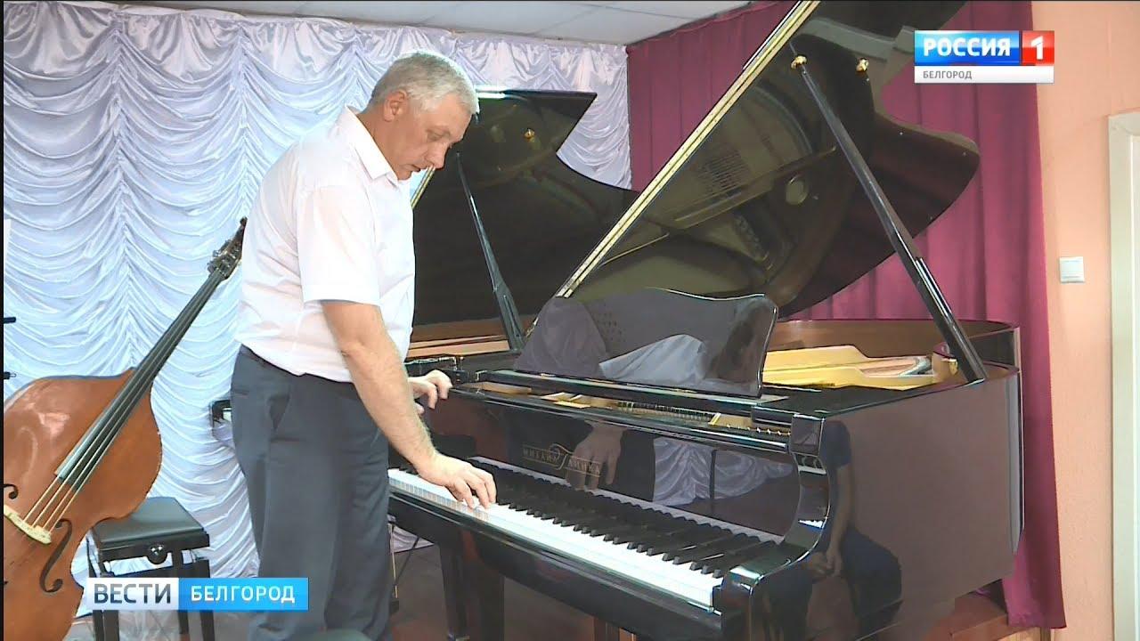 В детской музыкальной школе №1 Белгорода появился новый рояль