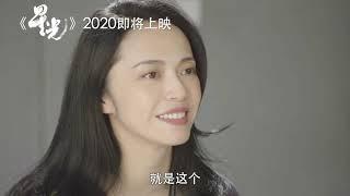 星光大电影之姚晨特辑【中国电影报道|20200120】