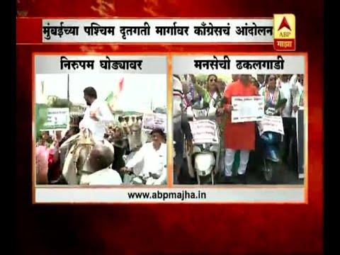 Mumbai : Congress and MNS Andolan Petrol HIke