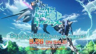 「ガンダムビルドダイバーズ」Blu-ray BOX&DVD発売告知 TVCM
