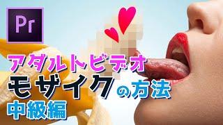 【中級者向け】アダルトビデオ・モザイク編集の仕方について解説!