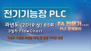 전기기능장 PLC 65회(2019상) 3일차 Flowc…