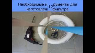 Как изготовить сетчатый фильтр для скважины.(, 2016-08-05T10:30:15.000Z)