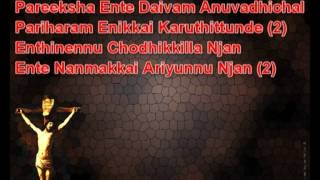 Enikkai Karuthunnavan Song + Lyrics