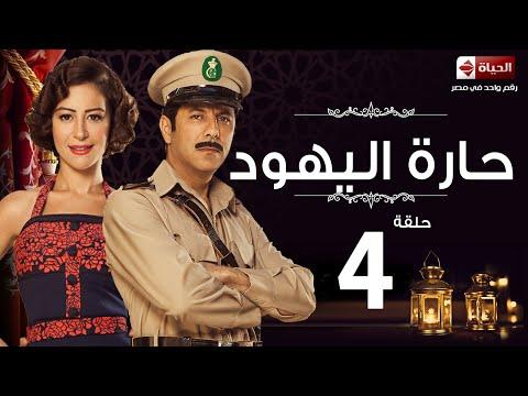 مسلسل حارة اليهود HD - الحلقة 4 - منة شلبى واياد نصار -  haret El-Yahoud Series Eps 04