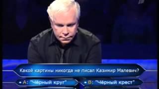 Кто хочет стать миллионером 27.06.2009