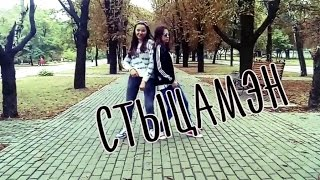 FunnyAngelina - Пародия на Стыцамэн (оригинал - Иван Дорн)
