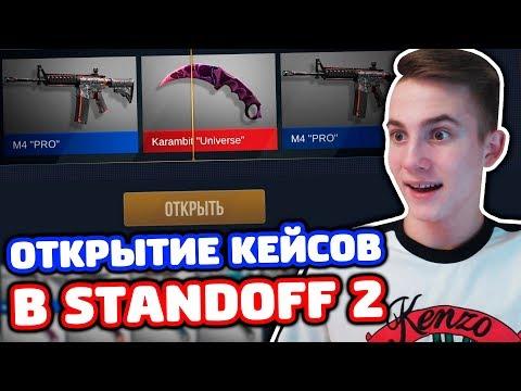 ОТКРЫТИЕ 30 КЕЙСОВ В STANDOFF 2! ВЫПАЛ ЛИ НОЖ?!