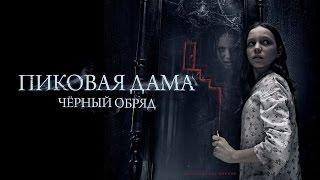 Пиковая дама. Черный обряд. 2015.