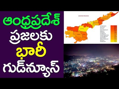 Major Good News Andhra Pradesh People | Chandrababu | Current Charges Will Go Down | Power | Taja30