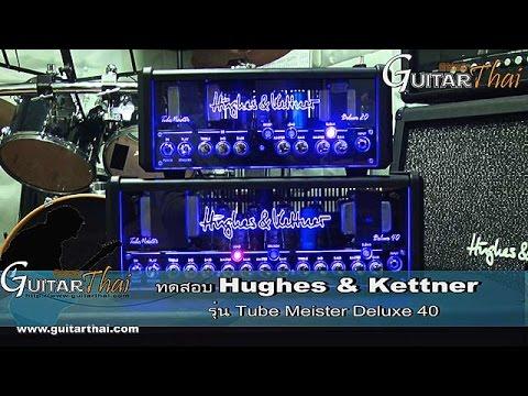 review Hughes & Kettner TubeMeister 40 Deluxe amp by www.Guitarthai.com