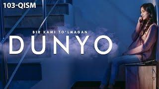 Bir kami to'lmagan dunyo (o'zbek serial) | Бир ками тўлмаган дунё (узбек сериал) 103-qism