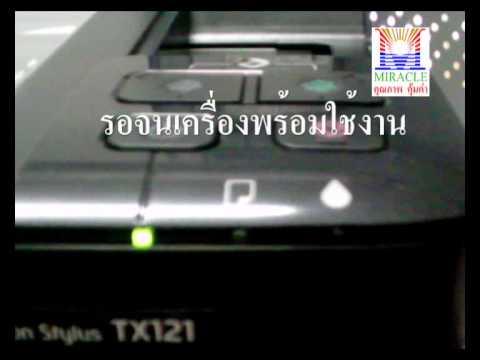 Reset TX121 V.1.avi