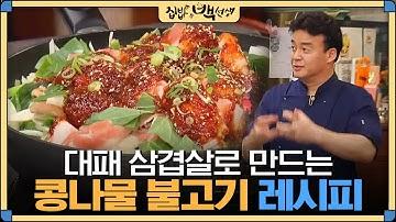 대패삼겹살로 만드는 ′콩나물 불고기′ 핵꿀팁! 집밥 백선생 13화