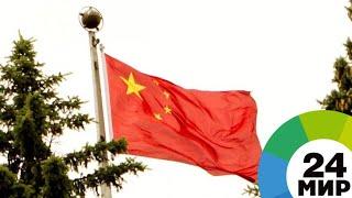Китай обвинил США в нарушении торговых правил - МИР 24