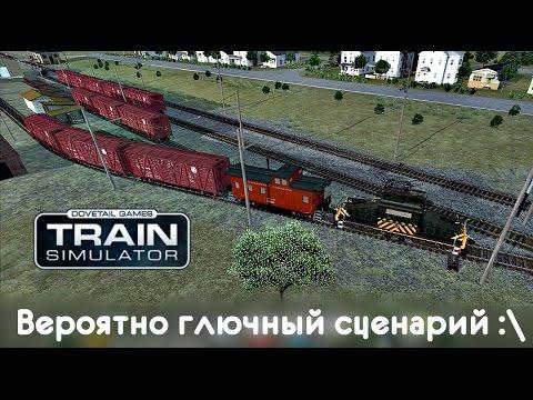 Train Simulator 2017 - Cattle to Oakland - Part 2 - Вероятно глючный сценарий :\