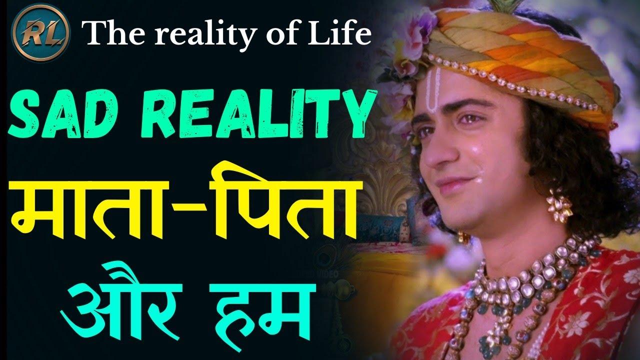 Sad Reality of Ourselves   Parents Aur Hum   Best Motivational Speech by Lord Krishna   Krishna Vani