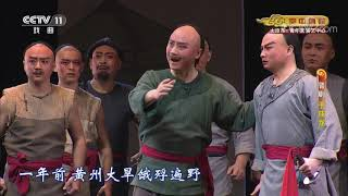 《CCTV空中剧院》 20191025 晋剧《于成龙》 2/2  CCTV戏曲