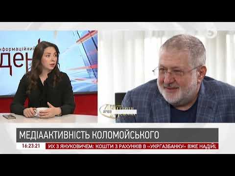 'Коломойський, Аваков, екс-регіонали,