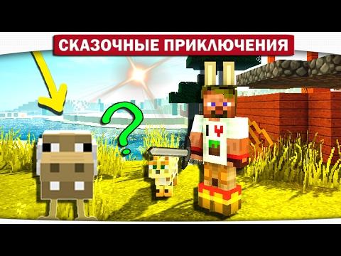 Крокодак для кошки, Выращиваем дракона 07 - Сказочные приключения (Minecraft Let's Play)