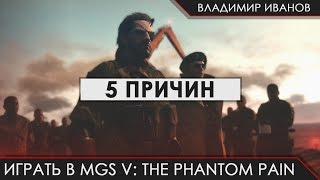 5 причин играть в Metal Gear Solid V The Phantom Pain Владимир Иванов