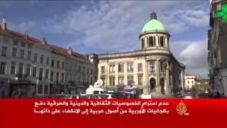التهميش وراء تطرف بعض الجاليات العربية بأوروبا