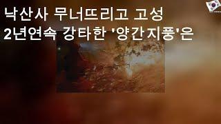 낙산사 무너뜨리고 고성 2년연속 강타한 '양간지풍'은