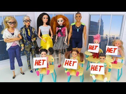 КОНКУРС В ШКОЛЕ! Дети Выбирают Нового Директора! Мультик с Куклами #Барби Игрушки Для детей IkuklaT