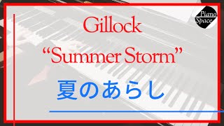 """William Gillock - """" LYRIC PRELUDES IN ROMANTIC STYLE"""" 24 SHORT PIANO PIECES IN ALL KEYS """"Summer Storm"""" ギロック『叙情小曲集』作曲者による1991年 ..."""