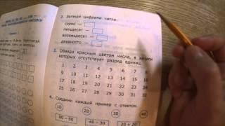 Самостоятельные работы по математике 2 Класс (часть1) вариант 1 (Числа 10,20,30,... 100)