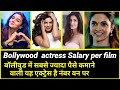 Bollywood Actress Salary Per Film, List of Highest Paid Bollywood Actresses—2019 (Updated)