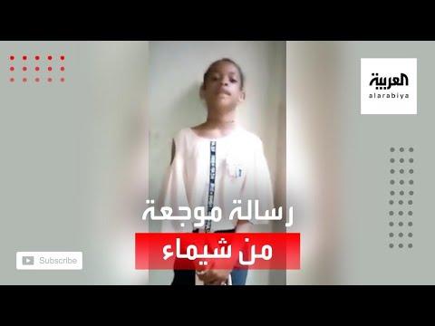 بقدم واحدة.. رسالة موجعة من طفلة يمنية لغريفيثس تشكو فيها إرهاب الحوثيين  - نشر قبل 2 ساعة