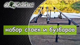 Для фидера, карпфишинга и флэт метод фидера стойки для удилищ на вымостку и грунт.