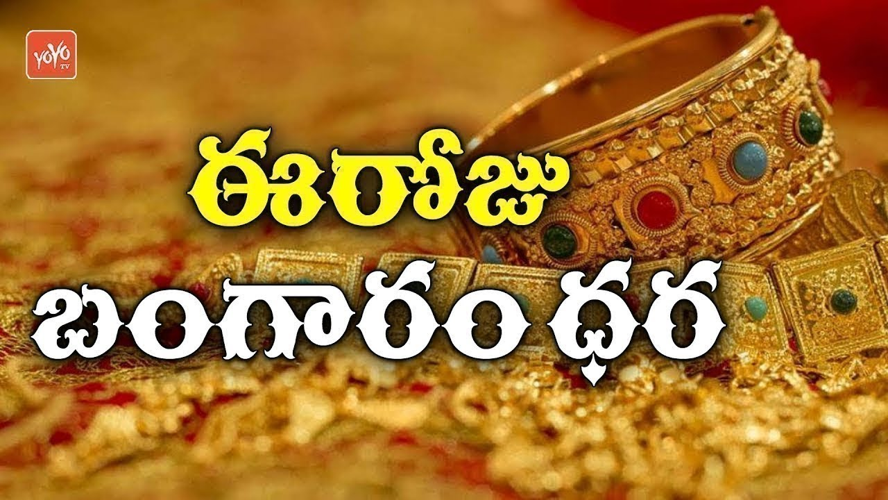 Gold Rate Today 08 11 2019
