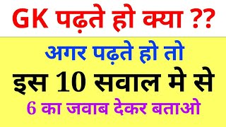 10000 gk questions answers in hindi