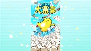 「LINE 大富豪」Promotion Movie