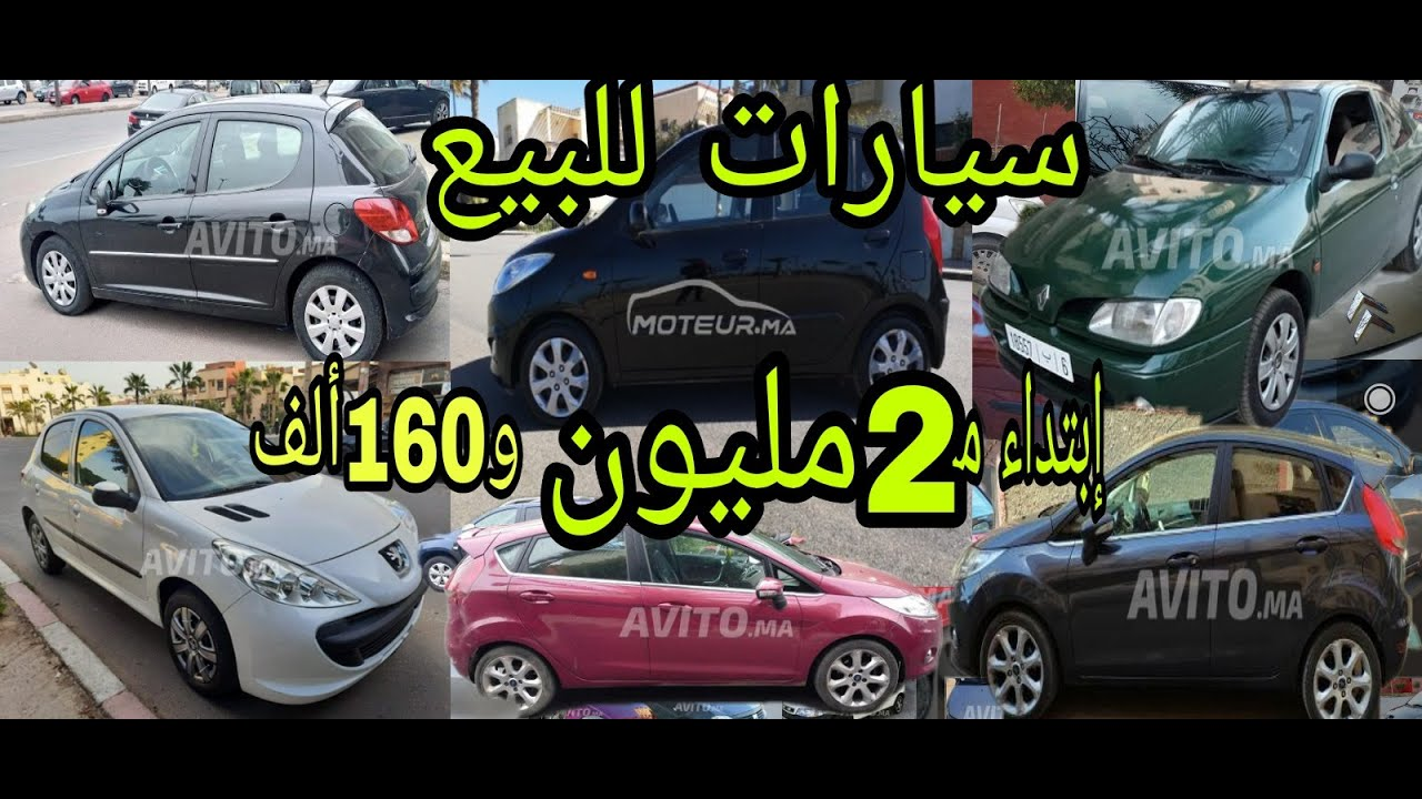 صورة فيديو : سيارات متنوعه للبيع بأقل من 3مليون بالمغرب @voitures occasion au Maroc@